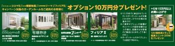 オプション10万円プレゼント.jpg